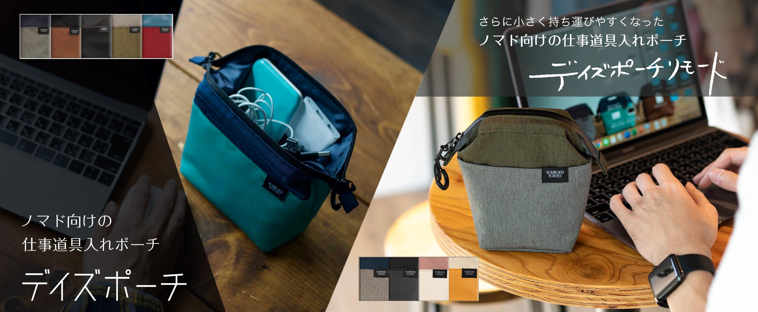 こちらは合同会社ユウボクです。当社運営ブランドである、ワークスタイルブランド「ユウボク東京」についてご紹介しています。