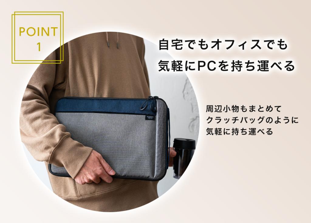 クラッチバッグのように気軽に持ち運べるピークラッチ