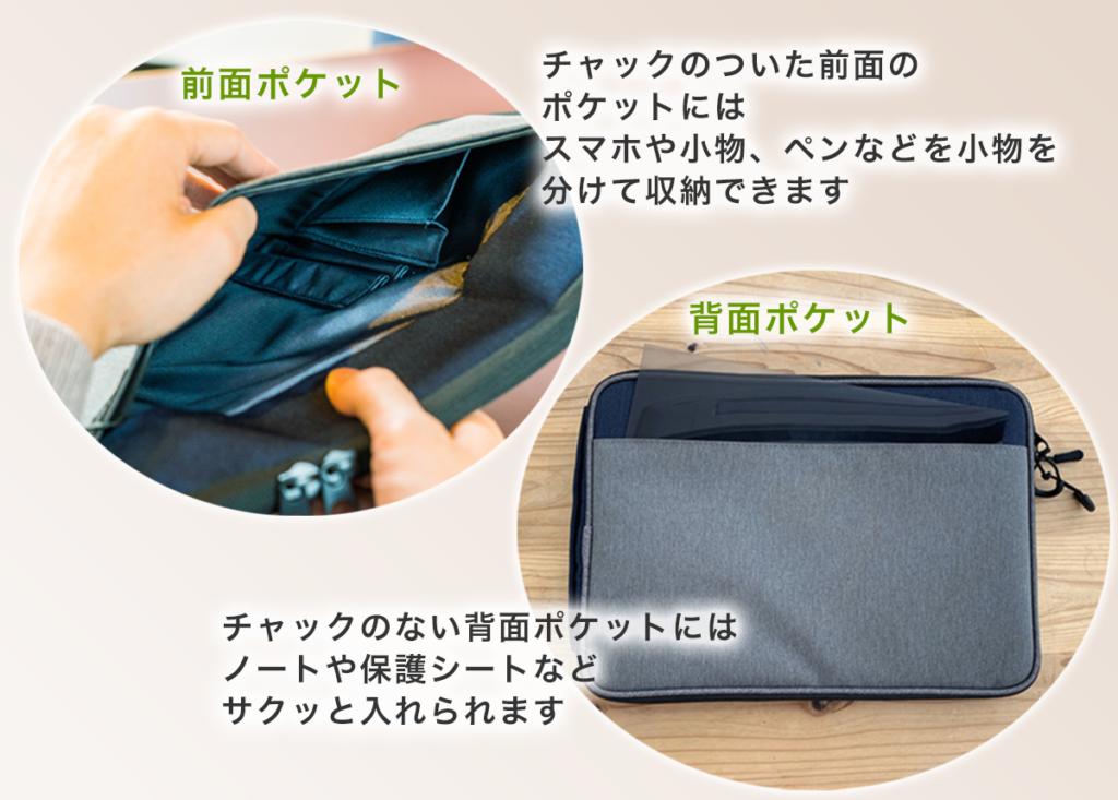 ポケットは前面と背面にあり、PC周りの小物をまとめて収納