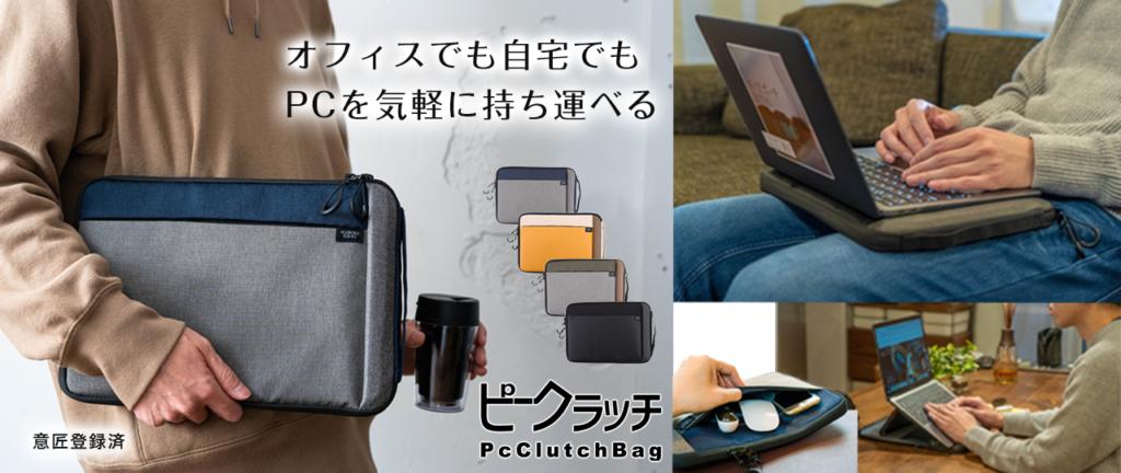 自宅でもオフィスでも気軽に持ち運べるPCバッグ「ピークラッチ」