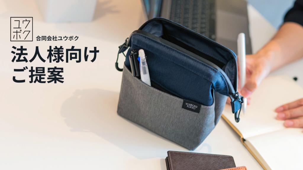 合同会社ユウボク(ユウボク東京)の法人様向けご提案ページとなります。ポーチ、PCバッグの企業様向けオリジナル製造のバックアップ他行います。